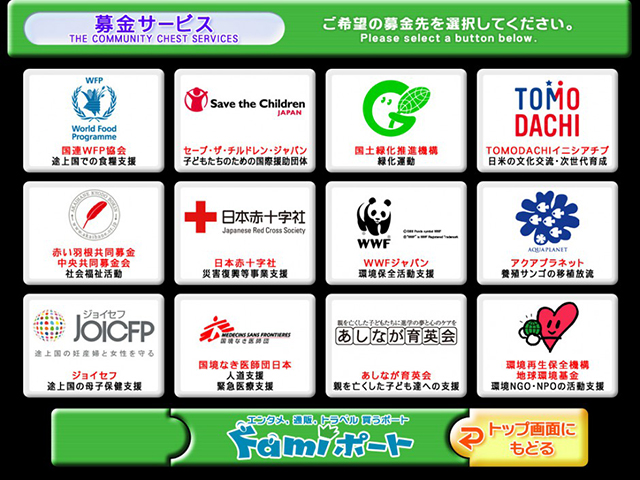 """TIn the Spotlight: """"TOMODACHI Fund for Exchanges"""" Summer Programs"""