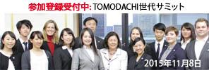 2015 TOMODACHI Gen Summit_JP