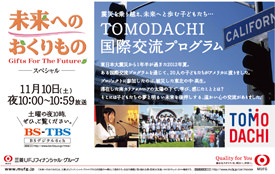 BS-TBS_GiftsfortheFuture_ad_small