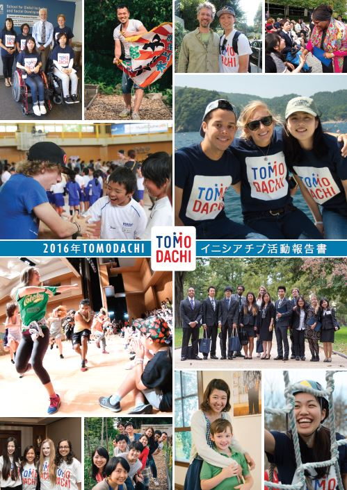 JP Annual Report