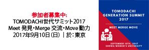 Summit 2017 JP