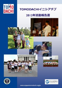 TOMODACHI2012Report_JP Cover