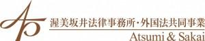 渥美坂井法律事務所ロゴ_基本型3_茶 (2)