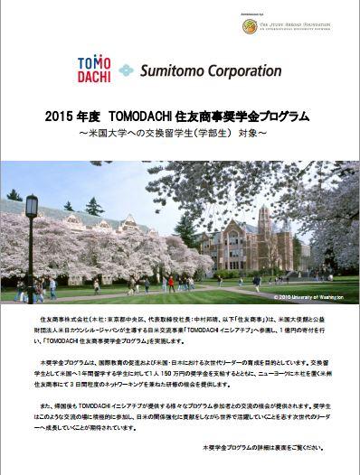 Sumitomo flyer