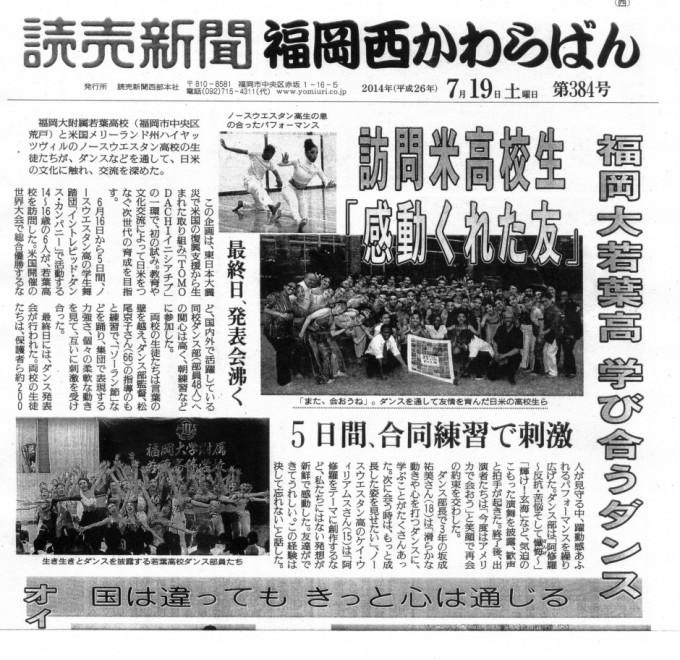Yomiuri Article on Dance Exchange (2)