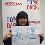Message from Honda program alumna, Minami Tamura