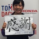 Message from Honda program alumna, Tae Onodera