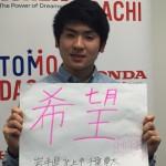 Message from Honda program alumnus, Shota Chiba