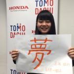 Message from Honda program alumna, Mizuki Endo