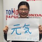 TOMODACHI Honda Cultural Exchange Program alumnus TOMODACHI Honda文化交流プログラム