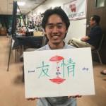 From Mr. Joey Yasuhiro in LA
