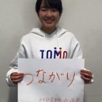 from TOMODACHI Honda Cultural Exchange Program alumna, Ms. Sasaki