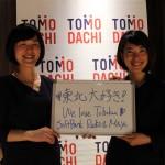 From Ms. Reiko Oda & Ms. Mayo Hotta, SoftBank Group