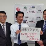 From Nagoya branch of EVOLUTION JAPAN Co., Ltd.