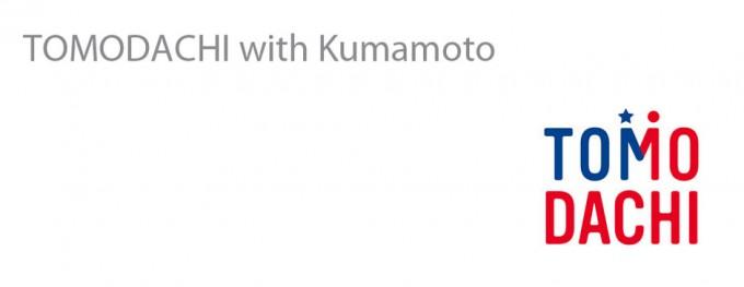 TOMO-w-Kumamoto