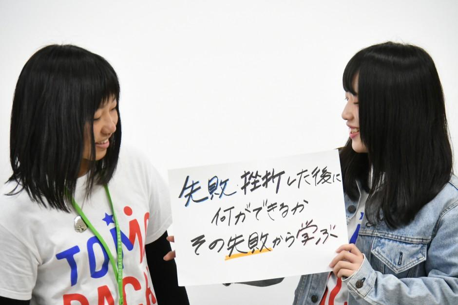 Step 2 TOMODACHI High School Women Career Mentoring Program in Fukushima 2017.JPG 2