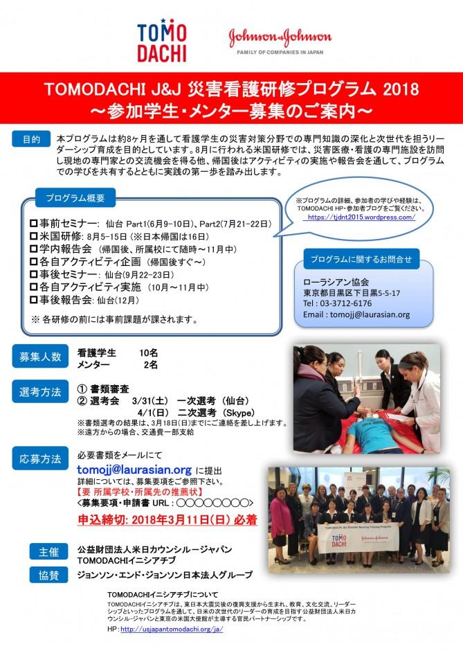 TJDNT2018募集チラシ-1