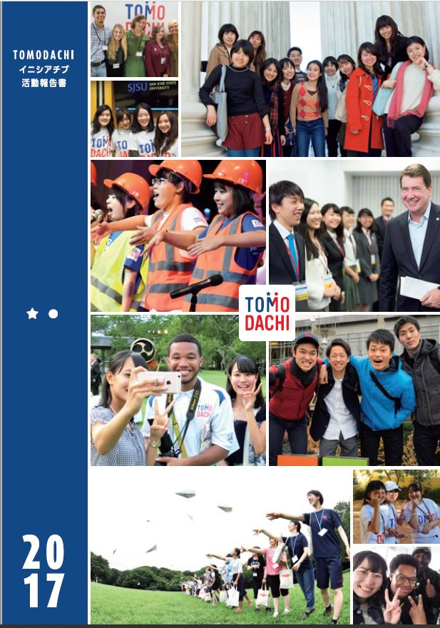 TOMODACHI-Annual-Report-2017-JPN-FINAL-cover