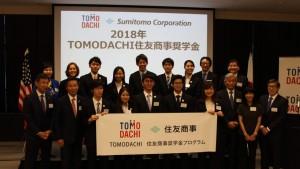 Sumitomo2018