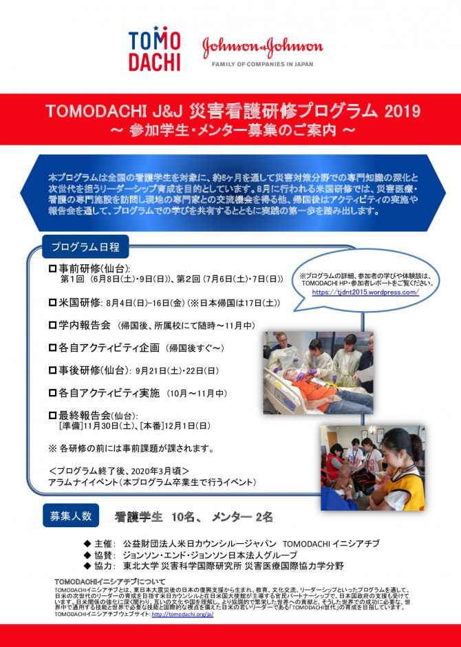 0122 TJDNT2019 募集チラシ-1-1