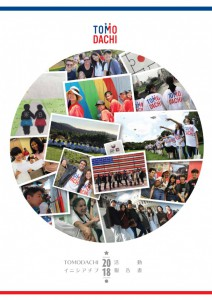 TOMODACHI 2019 Annual Report Final Review_jp_page-0001
