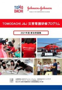 TOMODACHI_JJ_2021