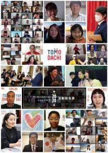 TOMODACHI 2020 Annual Report_JP