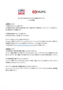 FAQ_第10回TOMODACHI・MUFG国際交流プログラム_最終版-1